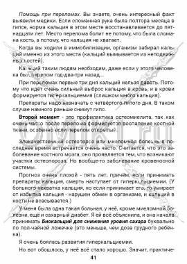 ЭТС-2 стр.41