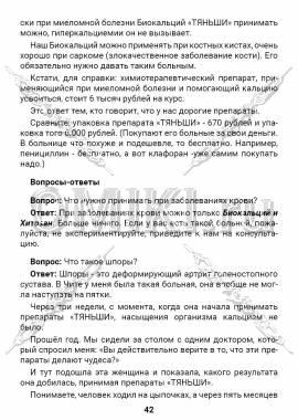 ЭТС-2 стр.42