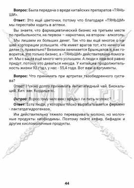 ЭТС-2 стр.44