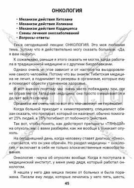 ЭТС-2 стр.45