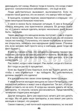 ЭТС-2 стр.46