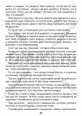 ЭТС-2 стр.47