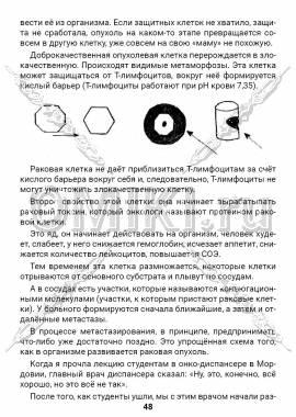 ЭТС-2 стр.48