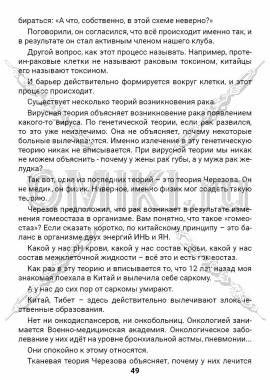 ЭТС-2 стр.49