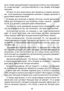 ЭТС-2 стр.5