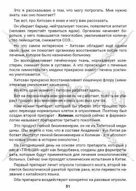 ЭТС-2 стр.51