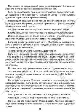 ЭТС-2 стр.52