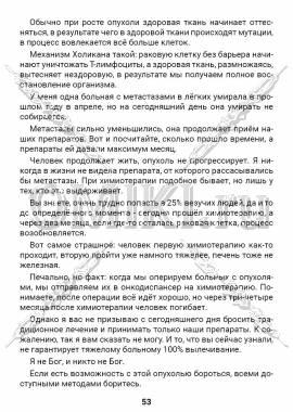 ЭТС-2 стр.53