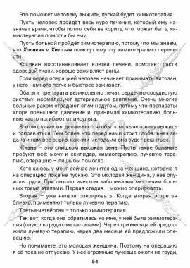 ЭТС-2 стр.54