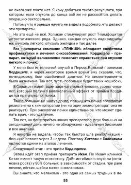 ЭТС-2 стр.55