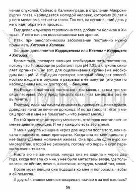 ЭТС-2 стр.56