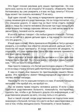 ЭТС-2 стр.57