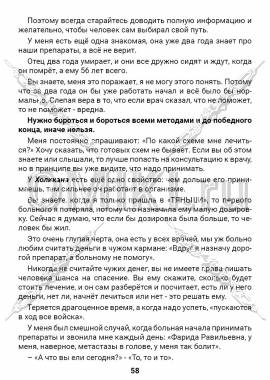 ЭТС-2 стр.58