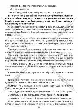 ЭТС-2 стр.59