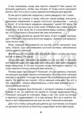 ЭТС-2 стр.6