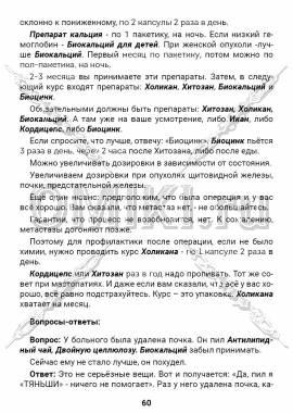 ЭТС-2 стр.60
