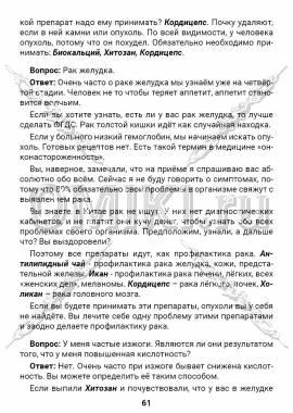 ЭТС-2 стр.61