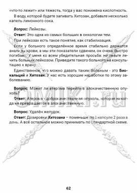 ЭТС-2 стр.62