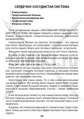 ЭТС-2 стр.63