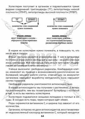 ЭТС-2 стр.64