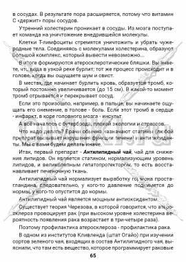 ЭТС-2 стр.65