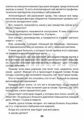 ЭТС-2 стр.66