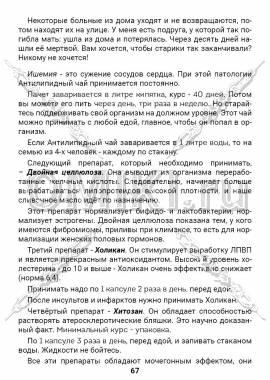 ЭТС-2 стр.67