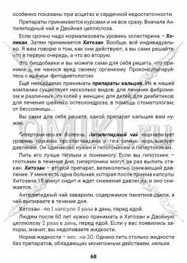 ЭТС-2 стр.68