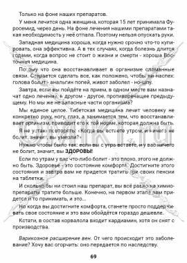 ЭТС-2 стр.69
