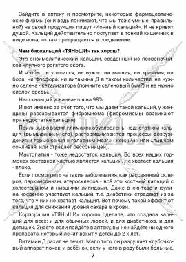 ЭТС-2 стр.7