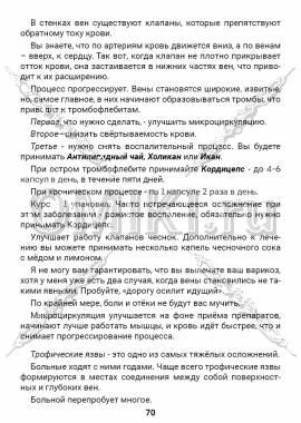 ЭТС-2 стр.70