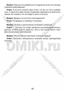 ЭТС-2 стр.72