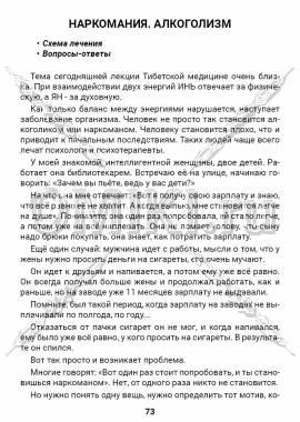 ЭТС-2 стр.73