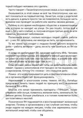 ЭТС-2 стр.74