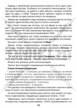 ЭТС-2 стр.75