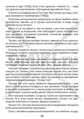 ЭТС-2 стр.76