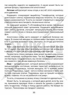 ЭТС-2 стр.77