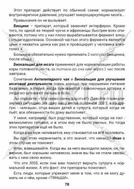 ЭТС-2 стр.78