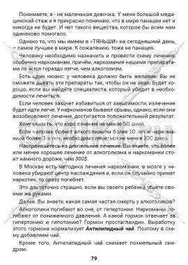 ЭТС-2 стр.79