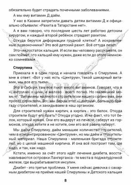 ЭТС-2 стр.8