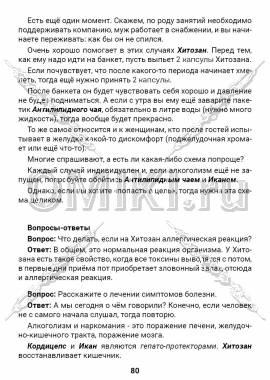 ЭТС-2 стр.80