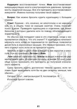 ЭТС-2 стр.81