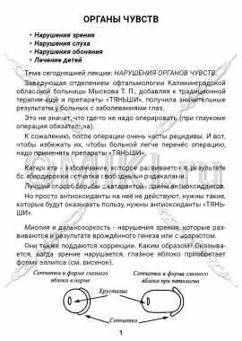 ЭТС-3 стр. 1