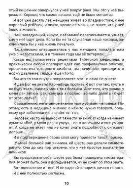 ЭТС-3 стр. 10