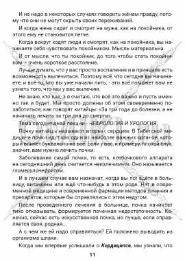ЭТС-3 стр. 11