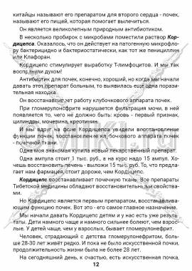 ЭТС-3 стр. 12