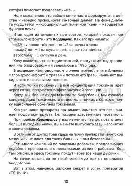 ЭТС-3 стр. 13