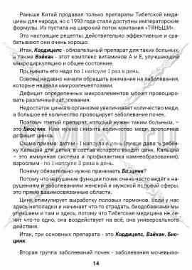 ЭТС-3 стр. 14