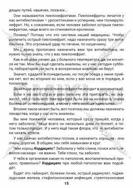 ЭТС-3 стр. 15