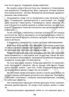 ЭТС-3 стр. 16